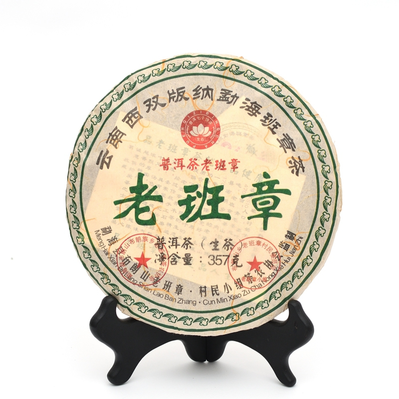 Шен Пуэр Лао Бань Чжан